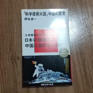 「科学技術大国」中国の真実(文学/小説)