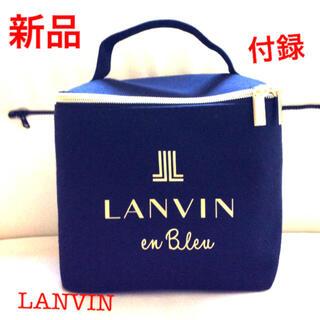 ランバンオンブルー(LANVIN en Bleu)のsweet スウィート2020年1月号付録 ランバンオンブルーマルチボックス (メイクボックス)