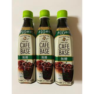 サントリー(サントリー)のCAFE BASE 無糖 3本(コーヒー)