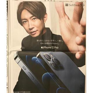 嵐 - 嵐 相葉雅紀 産経新聞広告 10月23 ソフトバンク