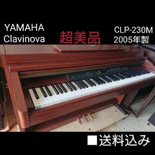 ヤマハ - 送料込み YAMAHA 電子ピアノ CLP-230M 2005年製 超美品
