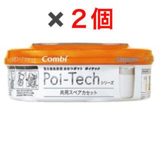 コンビ(combi)の★れーみ。様専用★Combi ニオイポイカートリッジ 2個セット(紙おむつ用ゴミ箱)