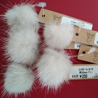 キワセイサクジョ(貴和製作所)の貴和製作所 ミンクボール カン付き グレー 5個(各種パーツ)