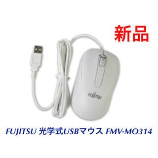 フジツウ(富士通)の新品 富士通 FUJITSU 光学式USBマウス FMV-MO314 ホワイト(その他)