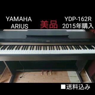 ヤマハ - 送料込み YAMAHA 電子ピアノ YDP-162R 2015年購入 美品