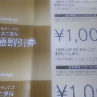 プリンス(Prince)のくーく様専用★170枚セット★西武株主優待★共通割引券(その他)
