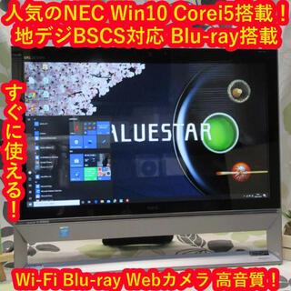 エヌイーシー(NEC)の人気のNEC/Win10/Corei5/地BSCS/ブルーレイ/メ8/HD1TB(デスクトップ型PC)