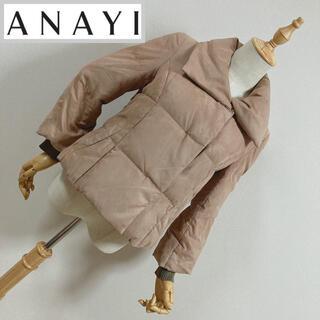 ANAYI アナイ ダウンジャケット ベージュ