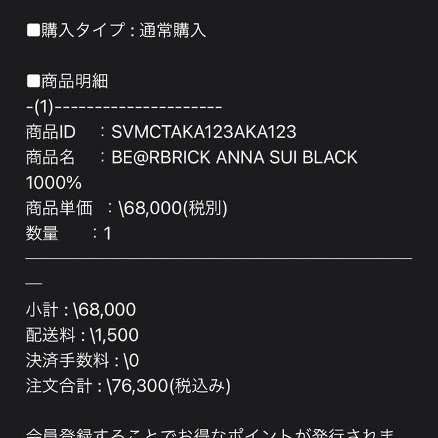 ANNA SUI(アナスイ)のBE@RBRICK ANNA SUI BLACK 1000% 定価以下‼️ エンタメ/ホビーのフィギュア(その他)の商品写真