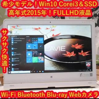 エヌイーシー(NEC)のWin10希少モデル!Corei3-5005U&SSD/メモリ8G/BD/カメラ(デスクトップ型PC)