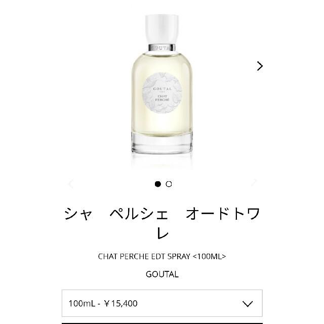 Annick Goutal(アニックグタール)のグタール シャペルシェ 香水 コスメ/美容の香水(香水(女性用))の商品写真