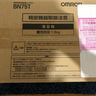 オムロン(OMRON)のエステル様専用 オムロン 無停電電源装置  BN75T   3台(バッテリー/充電器)