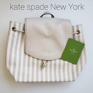 ケイトスペードニューヨーク(kate spade new york)のkate spade New York リュック(リュック/バックパック)