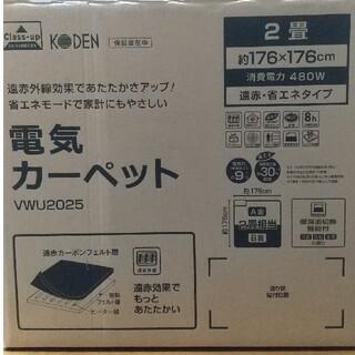 広電 電気カーペット 2畳用  VWU2025(ホットカーペット)