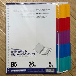 マルマン(Maruman)の【美品】マルマン ラミネートタブインデックス B5 26穴 5山 10セット(ファイル/バインダー)