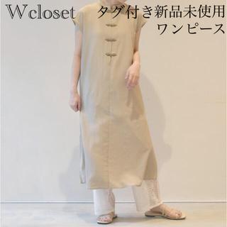 ダブルクローゼット(w closet)の新品未使用 ワンピース(ロングワンピース/マキシワンピース)