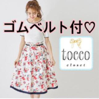 トッコ(tocco)のtocco♡お得なゴムベルト付♡花柄 フレアスカート モテ服! 赤ラスト1枚(ロングスカート)