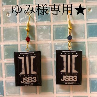 サンダイメジェイソウルブラザーズ(三代目 J Soul Brothers)の三代目J Soul Brothers★JSB3★ピアス(ピアス)