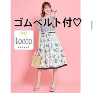 トッコ(tocco)のtocco♡お得なゴムベルト付♡花柄 フレアスカート モテ服! 緑ラスト1枚(ロングスカート)
