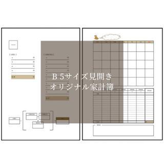 オリジナル家計簿セット(アレンジver.)(その他)