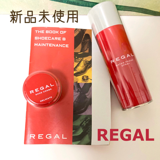 リーガル(REGAL)の新品未使用◯REGAL革靴メンテナンス3点セット(ドレス/ビジネス)