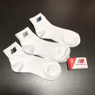 ニューバランス(New Balance)のニューバランス  靴下 ソックス ショート靴下 スクールソックス 3足セット(ソックス)