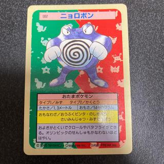 任天堂 - トップサンカード ニョロボン