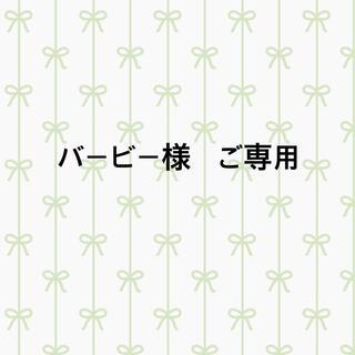 ファミリア(familiar)のご専用(カレンダー/スケジュール)