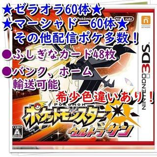 ニンテンドー3DS(ニンテンドー3DS)のポケットモンスターウルトラサン(携帯用ゲームソフト)