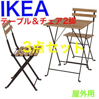 イケア(IKEA)の新品⭐︎IKEA イケア TARNO テルノー テーブル & チェア2脚(テーブル/チェア)
