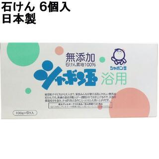 シャボンダマセッケン(シャボン玉石けん)の日本製 シャボン玉 浴用 無添加石けん 100g×6個入(ボディソープ/石鹸)