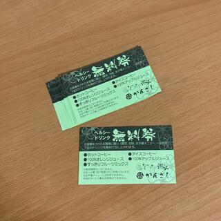 [和食甘味 かんざし][なつめ漱石] ドリンク無料券(フード/ドリンク券)