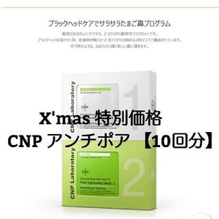 チャアンドパク(CNP)のCNP 【新品未使用】アンチポアブラックヘッドクリアキット  箱なし 10回分(パック/フェイスマスク)