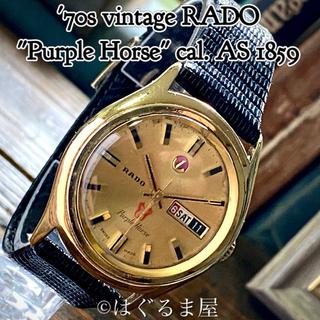 ラドー(RADO)の'70s Vint. Rado 『パープルホース』 デイデイト 自動巻メンズ(腕時計(アナログ))