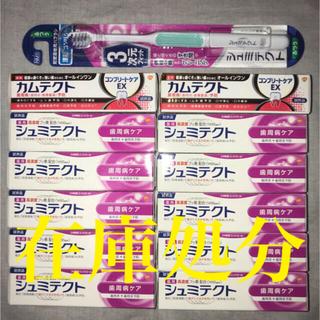 アースセイヤク(アース製薬)のシュミテクト 歯周病ケア 試供品 10本セット 歯ブラシ&カムテクトおまけ付き(歯磨き粉)
