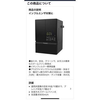 ミツビシ(三菱)の三菱重工 スチーム式加湿器roomist(ルーミスト) SHE60RD-K(加湿器/除湿機)