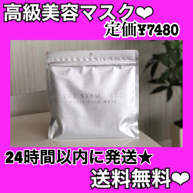 SK-II(エスケーツー)の美白 日本製 ヒト幹細胞 フェイスマスク パック保湿 幹細胞 美容液 美容 美肌 コスメ/美容のスキンケア/基礎化粧品(パック/フェイスマスク)の商品写真