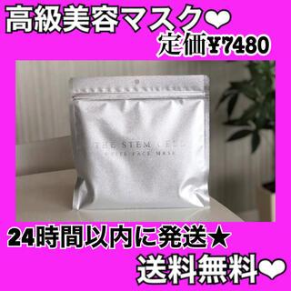 エスケーツー(SK-II)の美白 日本製 ヒト幹細胞 フェイスマスク パック保湿 幹細胞 美容液 美容 美肌(パック/フェイスマスク)