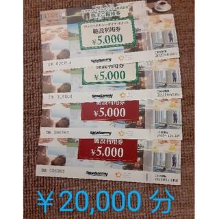 2万円分 フェニックス・シーガイア・リゾート施設利用券(遊園地/テーマパーク)