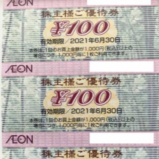 イオン(AEON)のイオン マックスバリュ 株主優待券 10,000円分(ショッピング)