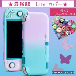 ニンテンドースイッチ(Nintendo Switch)のNintendo Switch Lite  ライト ケース スティック カバー(家庭用ゲーム機本体)