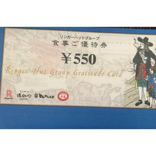 リンガーハット 株主優待 12100円分(レストラン/食事券)