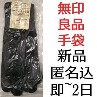 ムジルシリョウヒン(MUJI (無印良品))の無印良品 ウール混タッチパネル手袋 ネイビー(手袋)