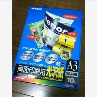 コクヨ(コクヨ)のKOKUYOのA3両面印刷用【光沢紙】10枚入り(オフィス用品一般)