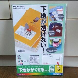 コクヨ(コクヨ)のコクヨA4下地が隠せるラベルシール 10片×20枚入り(計200片)(オフィス用品一般)