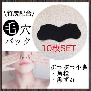 鼻パック 毛穴パック 角質ケア 角質除去 パック 10枚セット(パック/フェイスマスク)