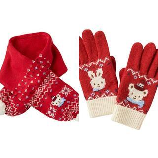 ファミリア(familiar)の新品 ファミリア マフラー&手袋セット(マフラー/ストール)