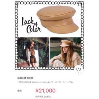 アリシアスタン(ALEXIA STAM)の☆lack of color ラックオブカラー レザー キャスケット バケット☆(キャスケット)
