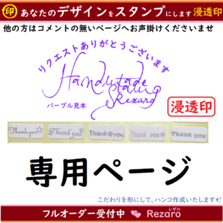 カシオ(CASIO)の  tata ⭐︎土日休み様専用◆15×30◆浸透印(はんこ)