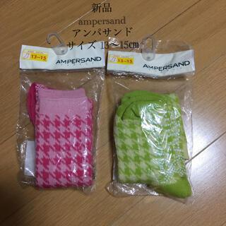 アンパサンド(ampersand)の新品  ampersand アンパサンド 靴下 サイズ 13〜15㎝(靴下/タイツ)